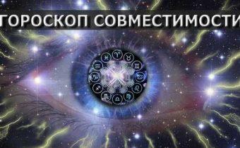goroskop-sovmestimosti-po-znakam-zod