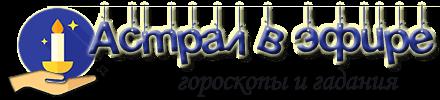 Логотип сайта Астрал в эфире